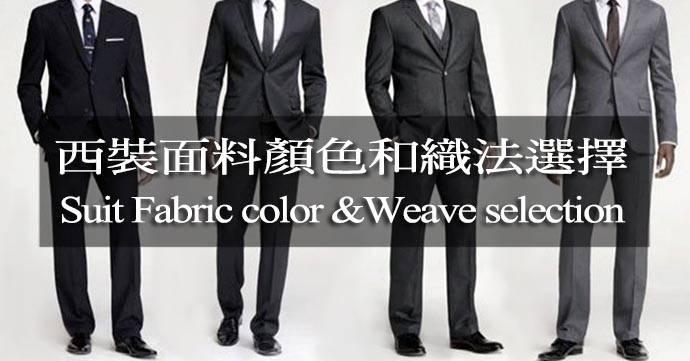 西裝面料顏色和織法選擇
