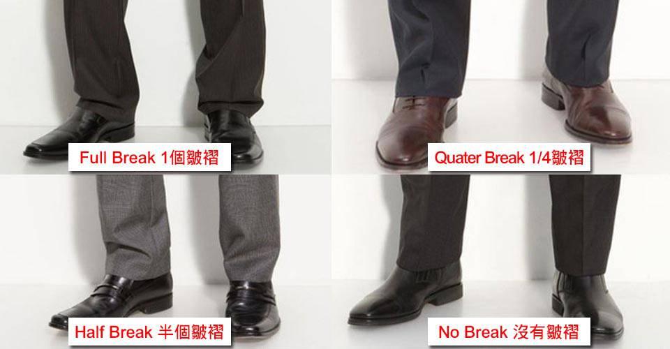 西褲的合適長度-力群西服