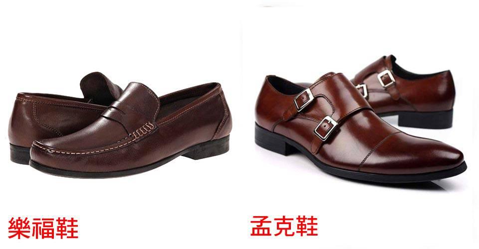 男士皮鞋/紳士皮鞋 - 力群西服