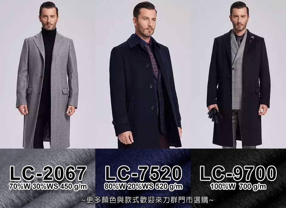 訂製大衣外套須知-力群西服