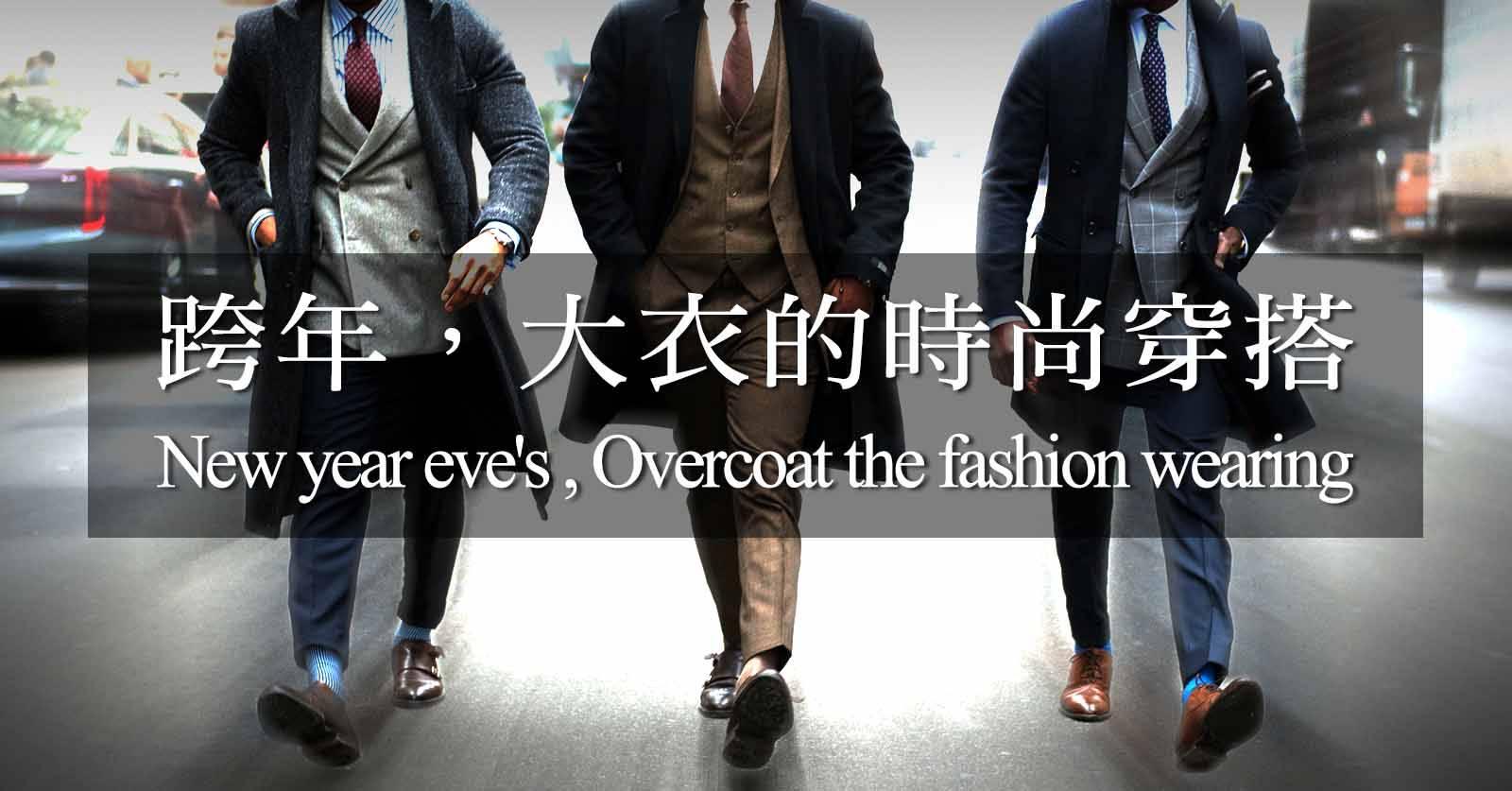 跨年,大衣的時尚穿搭-力群西服