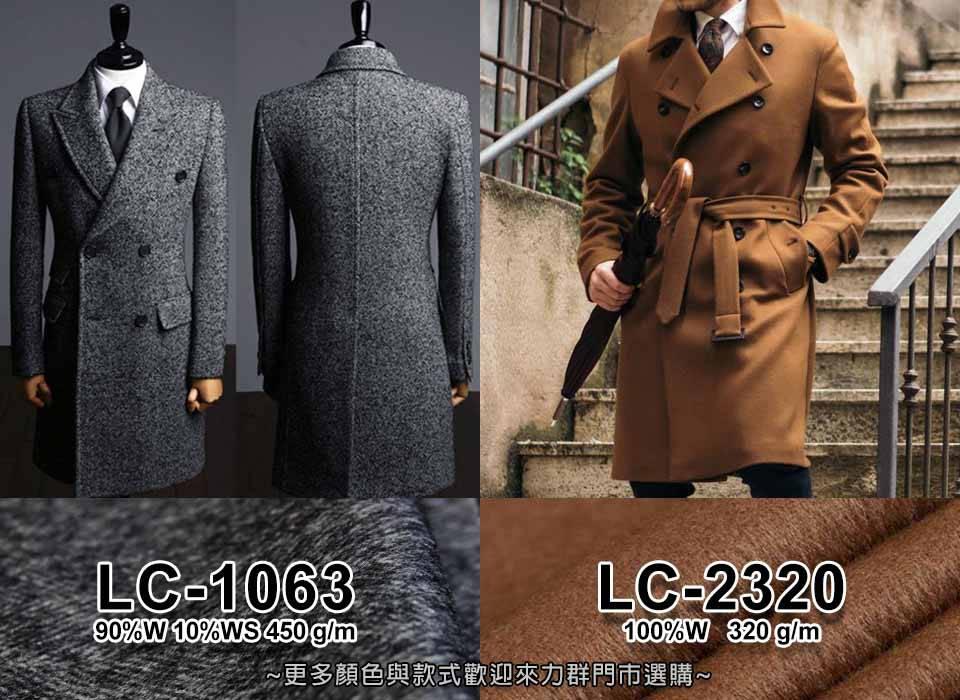 馬球大衣 Polo coat -力群西服