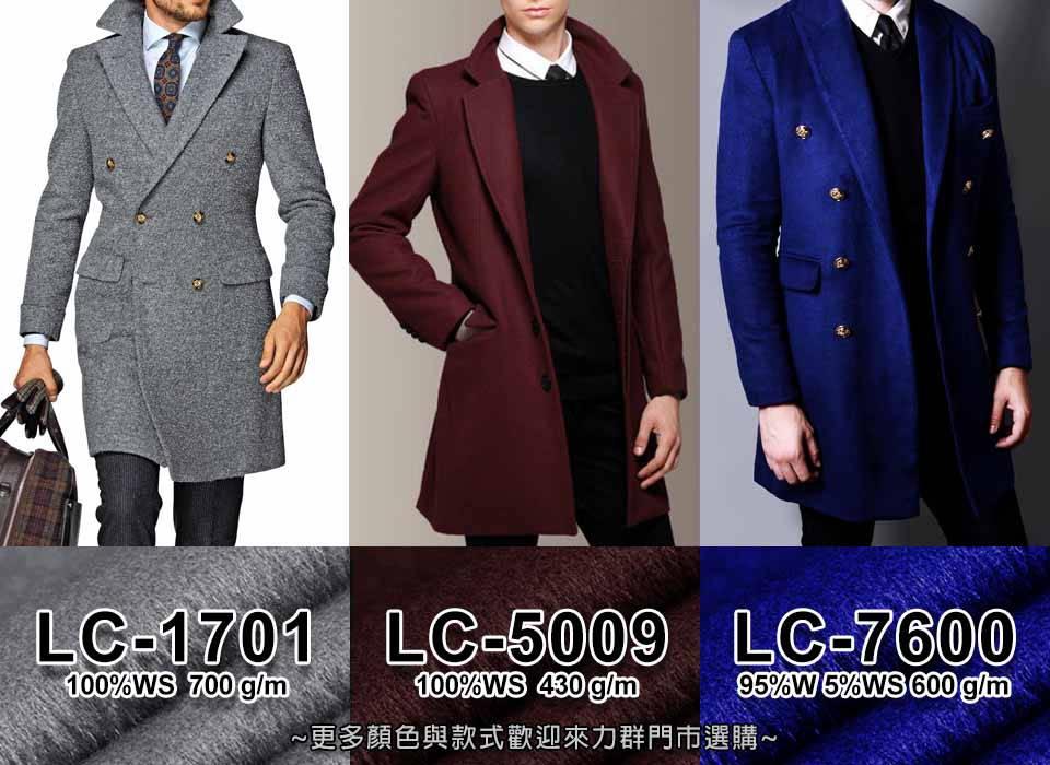 西裝式大衣 Suit coat -力群西服