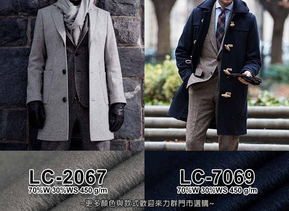 大衣+西裝套裝 -力群西服