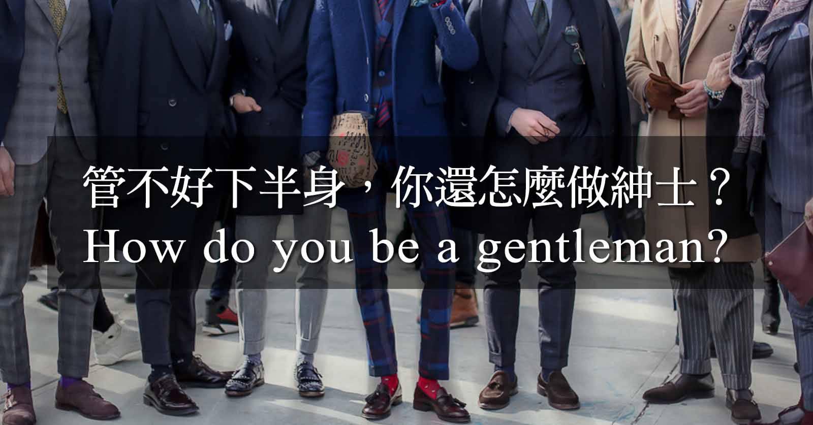 管不好下半身,你還怎麼做紳士?-力群西服