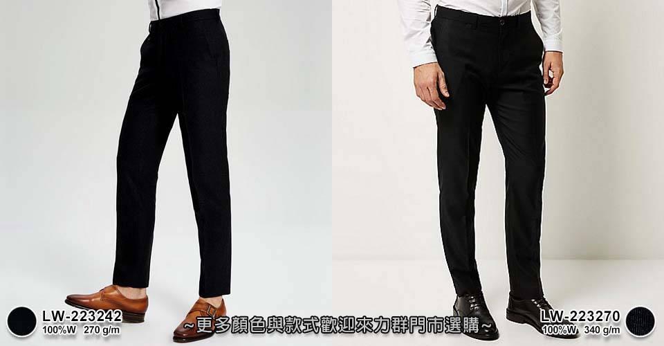 黑色修身針織西褲-力群西服