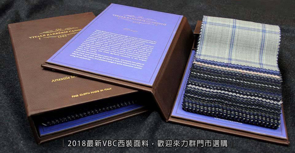 VBC品牌布料-力群西服
