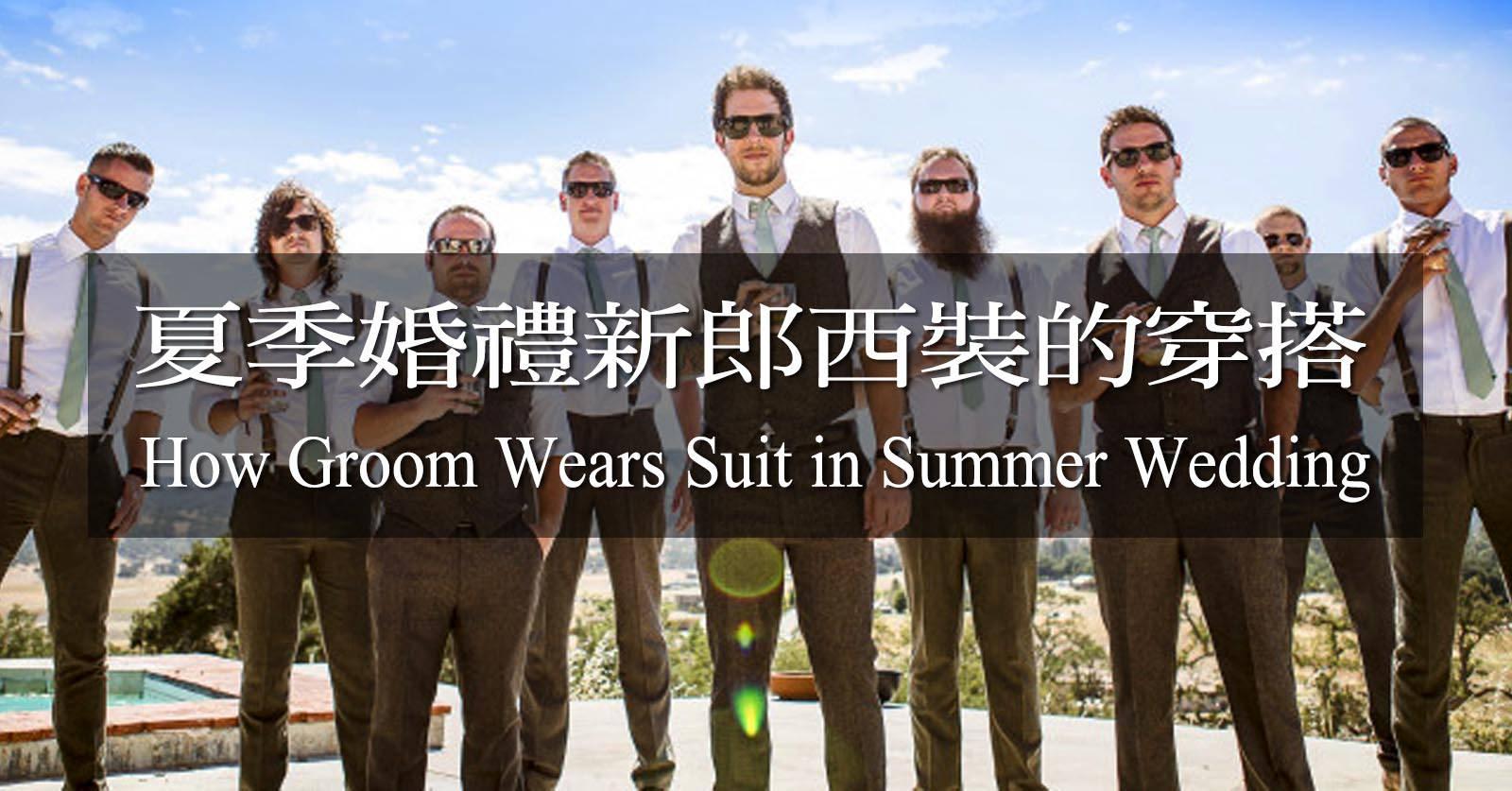 夏季婚禮新郎西裝的穿搭